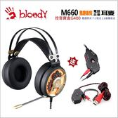 【Bloody】雙飛燕  M660+G480 魔磁雙核電音耳機+控音寶盒(市價1200)再 贈控音寶典