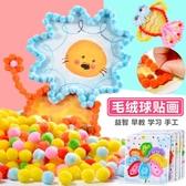 玩具創意貼畫兒童diy手工制作材料包創意粘貼鉆石毛毛球貼畫幼兒園女孩藝術畫 嬡孕哺