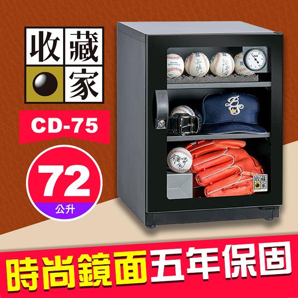 【72公升】收藏家 CD-75 無邊框設計 時尚鏡面系列 電子防潮箱 氣密門面 剛製層板 屮Z7