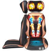按摩椅 多功能按摩椅家用全身按摩墊豪華沙發椅子頸部背部全自動 QQ4574『優童屋』