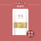 【味旅嚴選】|辣椒籽|辣椒系列|150g