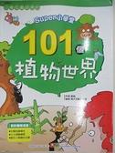 【書寶二手書T3/少年童書_J3M】101個植物世界-Super小學堂_劉暢