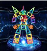 黑五好物節 磁力片兒童玩具益智魔力磁片貼磁鐵吸鐵石【名谷小屋】