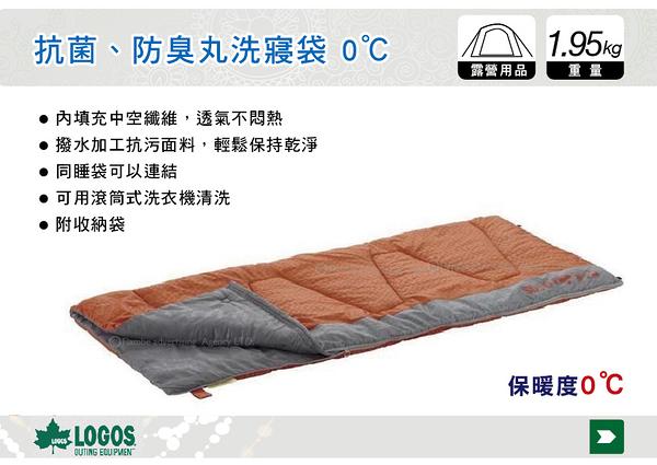   MyRack   日本LOGOS 抗菌、防臭丸洗寢袋 0℃ 可機洗 信封型睡袋 可雙拼 中空纖維 No.72600660