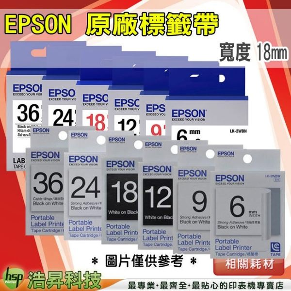 EPSON 18mm 原廠標籤帶 LK-5WBW LK-5TBW LK-5PAS LK-5LAS LK-5UAS LK-5GAS LK-5BWV LK-5SBE
