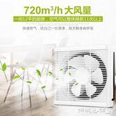 排風扇 排氣扇廚房窗式家用強力靜音抽風機換氣扇抽油煙機排煙10寸排風扇 傾城小鋪