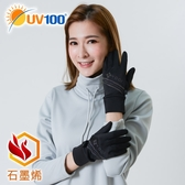 UV100 防曬 抗UV 石墨烯遠紅蓄熱-反光線條觸控手套