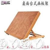 畫板 木制畫板畫架一體式櫸木質4開8開素描台式桌面折疊畫架子繪畫圖板 新品 LX新品