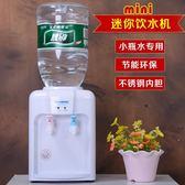 新款迷你型飲水機台式冷熱家用小型桌面辦公室節能飲水器送5L水桶igo【PINKQ】