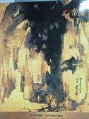 【書寶二手書T1/收藏_YKW】帝圖藝術2017夏季拍賣會_近現代書畫/現代與當代藝術_2017/7/23