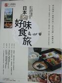 【書寶二手書T1/旅遊_YHA】日本私藏好味食旅:大人的週末編輯部推薦在地特色主題旅行