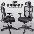 電腦椅/辦公椅/主管椅 Saunders第二代高韌性彈力透氣網工學辦公椅 凱堡家居【A35063】