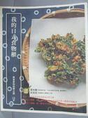 【書寶二手書T1/餐飲_LRV】我的日式食物櫃_Liz
