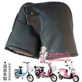 電動車車把套 電動摩托車把套冬季棉防水電摩踏板自行車三輪加厚保暖手套男女 2色