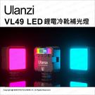 Ulanzi VL49R 鋰電冷靴 RG...