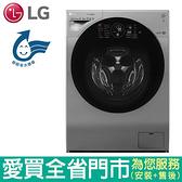 LG12KG蒸氣洗脫烘滾筒洗衣機WD-S12GV含配送到府+標準安裝【愛買】