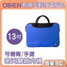 Obien 都會型 13吋電腦包 藍色,側背/手提兩用,前後皆有置物夾層,小物輕鬆收納,BG-SL130 海思