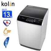 KOLIN 歌林13公斤單槽全自動洗衣機 BW-13S02~含基本安裝+舊機回收