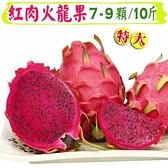 【南紡購物中心】【愛蜜果】紅肉火龍果大顆7-9入原裝箱 (約10斤/箱)