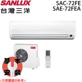 【SANLUX三洋】10-12坪定頻冷專分離式冷氣SAE-72FE/SAC-72FE 送基本安裝
