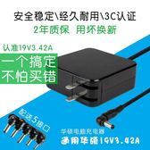適配器 華碩電腦充電器X550V450C Y481 19V3.42A 65W筆記本電源適配器線 99免運