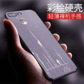 蘋果7手機殼iphone8plus套潮男個性創意8新款全包i7磨砂防摔硬殼p 時尚潮流