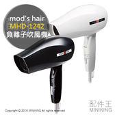 【配件王】日本代購 mod's hair MHD-1242 負離子吹風機 吹風機 大風量 3段式 兩色