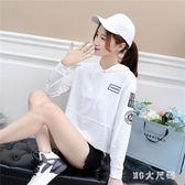 大碼連帽衛衣 新款連帽衛衣長袖寬鬆薄款白色上衣服 QQ7763『MG大尺碼』