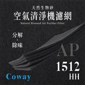 【買1送1】無味熊 Coway - AP - 1512HH ( 1片 )
