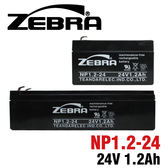 斑馬牌NP1.2-24(方.長)24V1.2AH/防災及保全系統/緊急照明裝置/醫療設備/醫療器材/呼吸器/探照燈