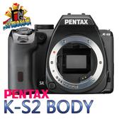 【24期0利率】PENTAX K-S2 單機身 ((黑色)) 富堃公司貨 防潑水