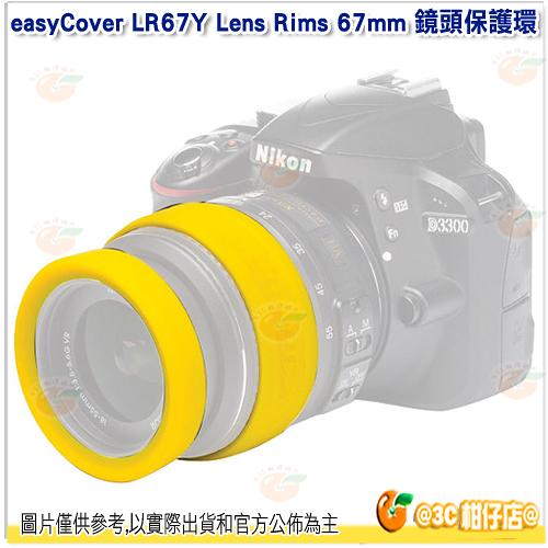 @3C 柑仔店@ easyCover LR67Y Lens Rims 67mm 黃 鏡頭保護環 公司貨 金鐘套 保護環