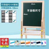 兒童畫板雙面磁性可升降小黑板支架式家用寶寶畫畫涂鴉寫字板畫架MJBL