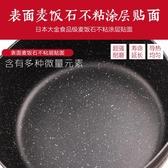 日式雪平鍋嬰兒奶鍋不粘鍋家用麥飯石寶寶輔食小湯鍋燃氣電磁爐 居享優品