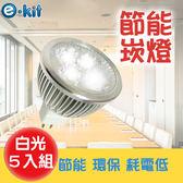 [ 白光五入組 ] 逸奇 e-kit高亮度 8w LED節能MR168崁燈_白光 LED-MR168_W (5入組)
