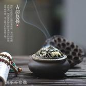 香爐陶瓷仿古小號檀香盤香爐家用茶道室內供佛熏香香薰爐「Chic七色堇」