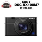 Sony DSC-RX100 M7 Wi-Fi 類單眼相機 DSC-RX100M7 RX100M7 公司貨