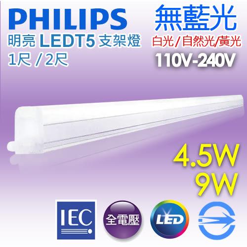 【有燈氏】PHILIPS 飛利浦 led T5支架燈 1尺4.5W 2尺9W 附串接線 層板燈 BN018/ 31177 31176