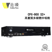 Golden Voice 金嗓 CPX-900 S2+ 點歌機 伴唱機 支援Wi-Fi 1080P高畫質
