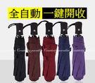 【黑把自動傘】一鍵開啟防紫外線遮陽傘 三...