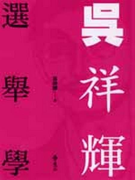 (二手書)吳祥輝選舉學