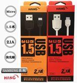 『Micro 1.5米充電線』SAMSUNG S3 i9300 傳輸線 充電線 2.1A快速充電 線長150公分