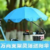 自行車撐傘架兒童三輪車寶寶手推車通用防紫外線遮陽傘萬向傘雨傘支架 街頭潮人