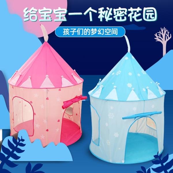 兒童帳篷室內男孩寶寶公主女孩室內城堡戶外小房子床家用游戲屋 「免運」