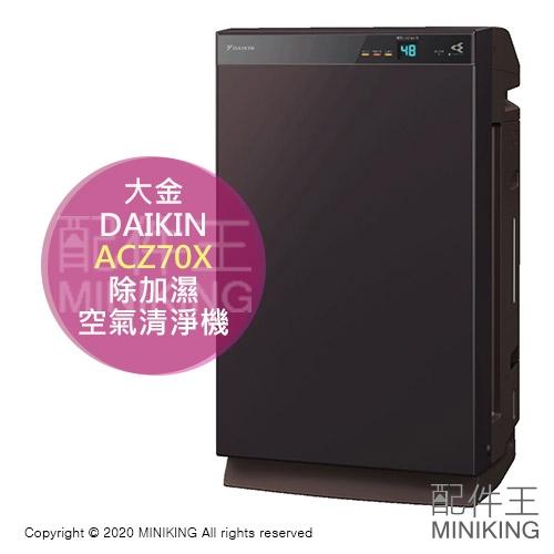 日本代購 空運 2020新款 DAIKIN 大金 ACZ70X 多功能 除濕 加濕 空氣清淨機 16坪 PM2.5