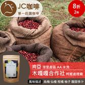 JC咖啡 半磅豆▶肯亞 浬里產區 木嘎嘎合作社 柯妮處理廠 AA 水洗 ★送-莊園濾掛1入