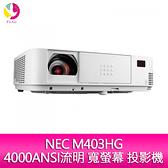 分期0利率 NEC M403HG 4000ANSI流明 寬螢幕 投影機