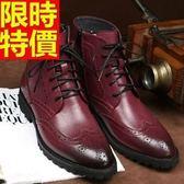 馬丁靴-真皮英倫雕花中筒男靴子5款64h99[巴黎精品]