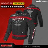 [安信騎士]  BENKIA HDF-JS87 黑紅 春夏 防摔衣 七件式護具 騎士服 車衣 JS87