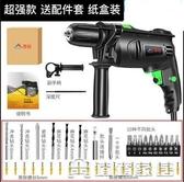(快速)電鑽 手電鑽家用沖擊鑽多功能電轉電動工具螺絲刀220V小型手槍鑽